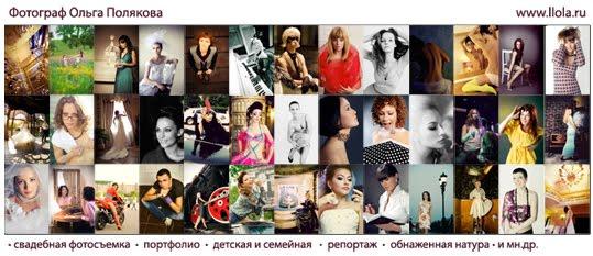 Фотограф Ольга Полякова