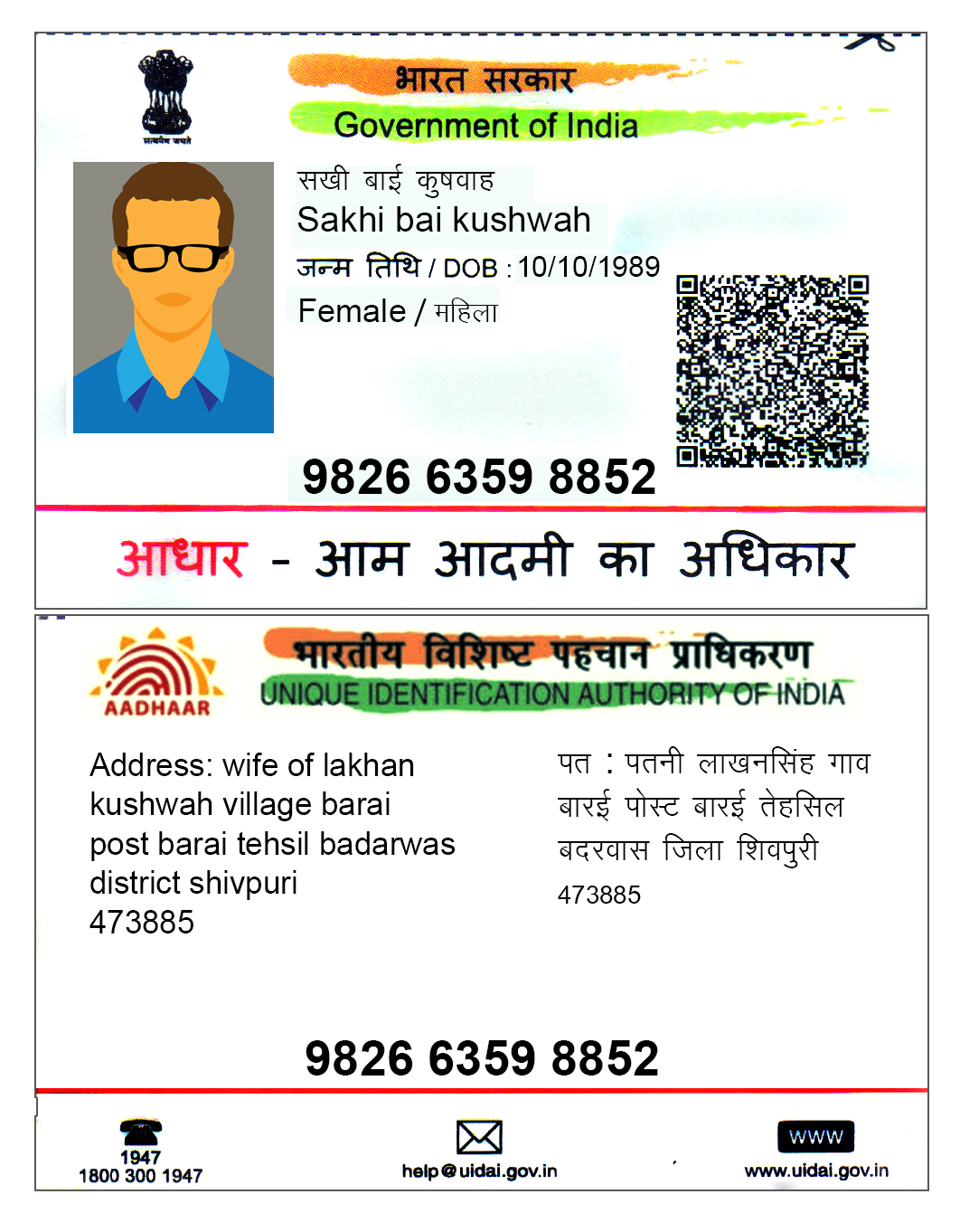 Download blogger templates free aadhar card editable psd for Editable blogger templates free