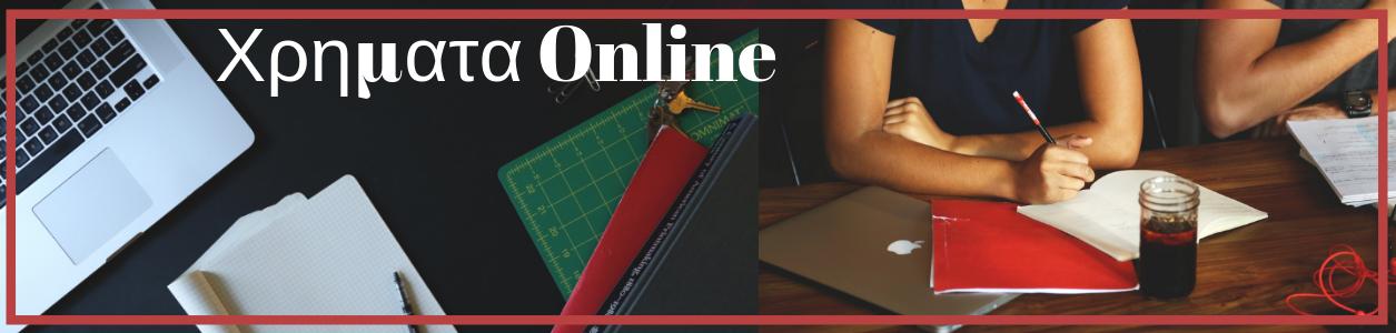 Χρηματα Online