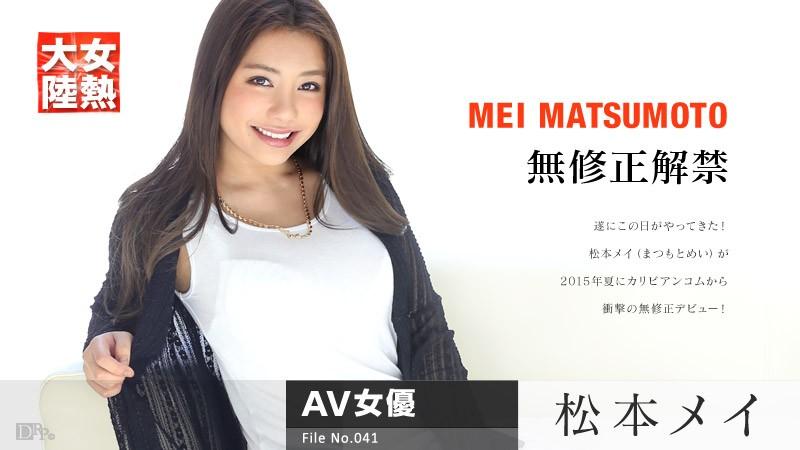 Caribpr-073115-313 - Mei Matsumoto