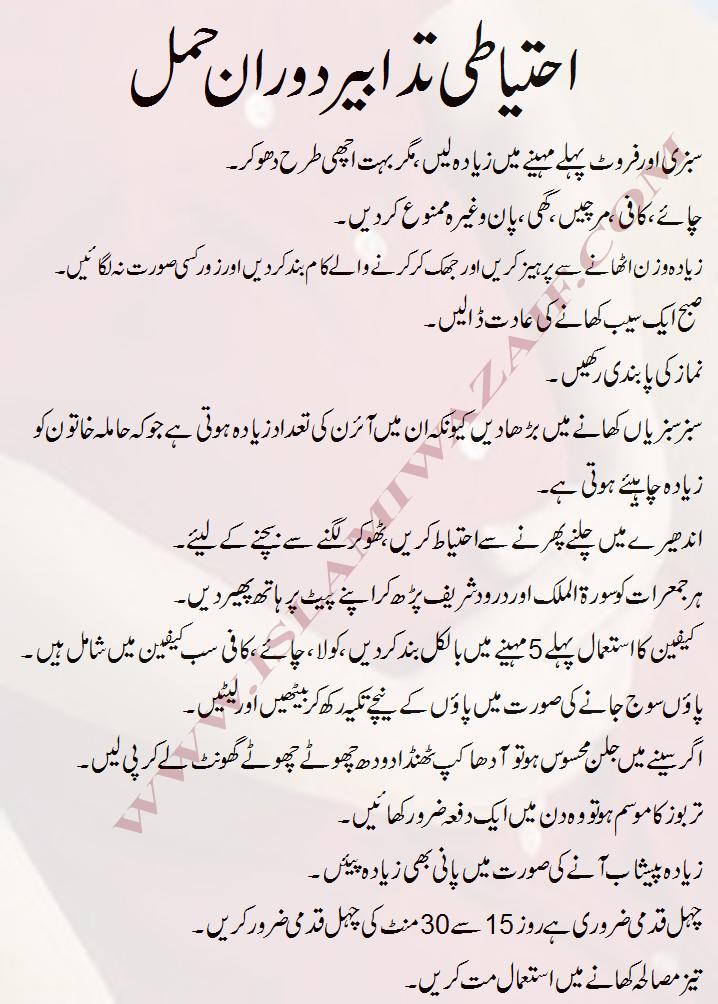 Ahtiyati Tadabeer Doran-e-Hamal - IslamiWazaif