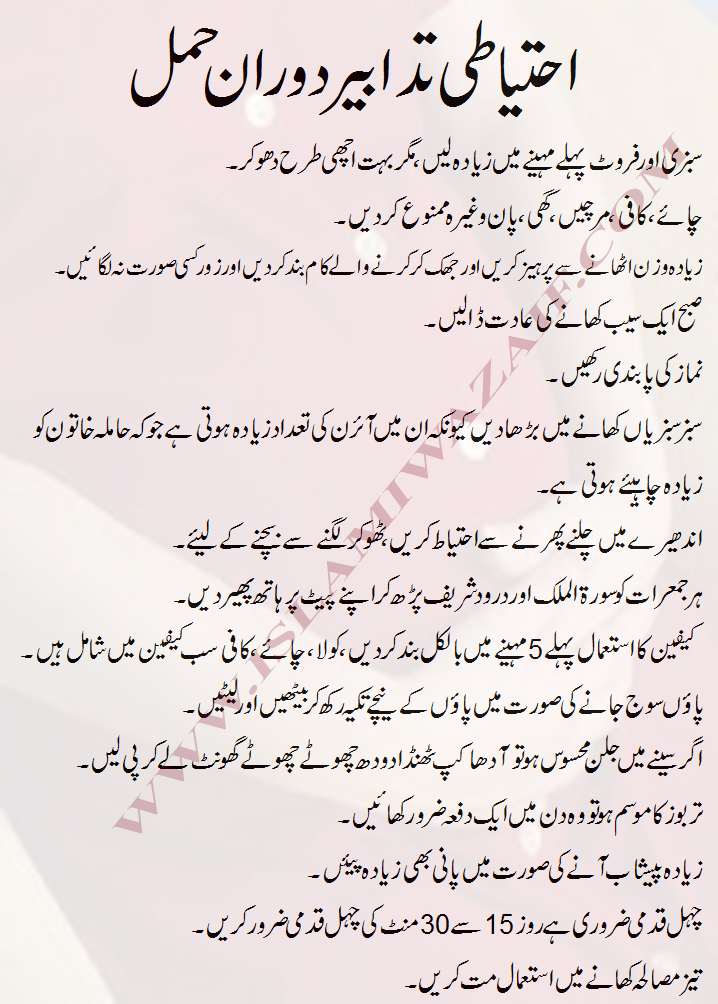 Similar situation. how to sex in pregnancy urdu something