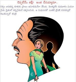 జ్ఞానం-పాండిత్యం Gnana pandithyam, telugu lo stories, kathalu 1