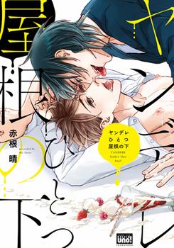 Yandere Hitotsu Yane no Shita Manga