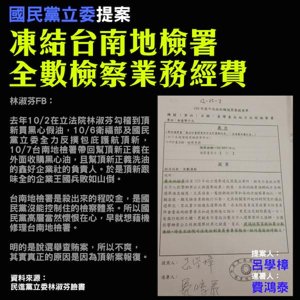 國民黨立法院黨團提案,凍結正在調查頂新案和台南議長李全教賄選案的台南地檢署全數檢察業務經費