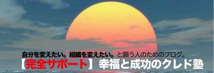 【完全サポート】幸福と成功のクレド塾