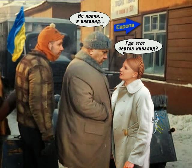 """Тимошенко надо дать инвалидность и амнистировать, - """"регионал"""" Бондык - Цензор.НЕТ 4799"""