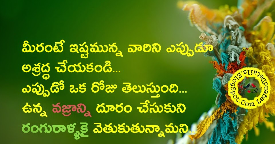 telugu best inspirational life quotes best new telugu