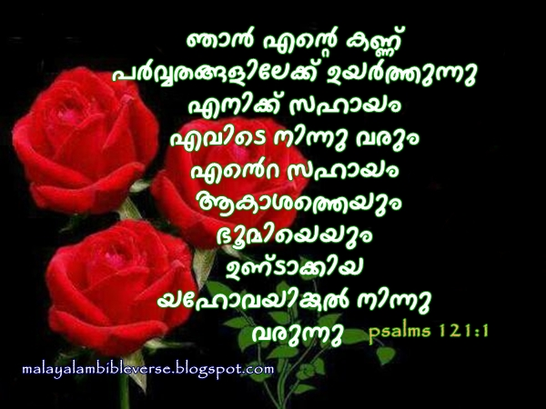 Malayalam english bible verses psalms 121 1 - Malayalam bible words images ...