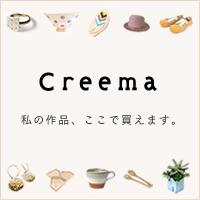 Creemaギャラリー