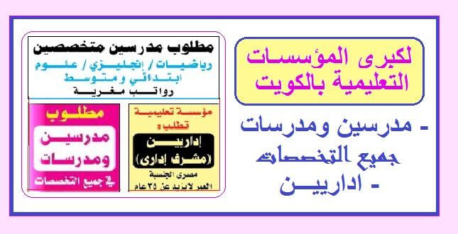 """وظائف لكبرى مدارس الكويت """" معلمين ومعلمات - اداريين """" برواتب مغرية - منشور 3 اكتوبر"""