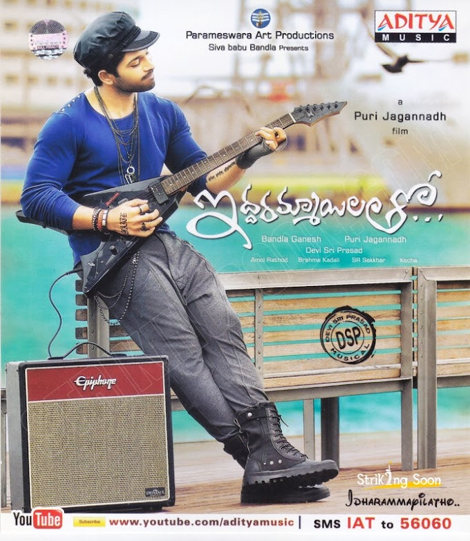Iddarammayilatho songs listen online - jukebox