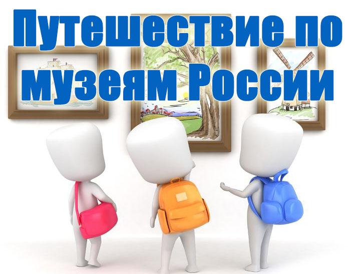 """Веб-квест """"Путешествие по музеям России"""""""