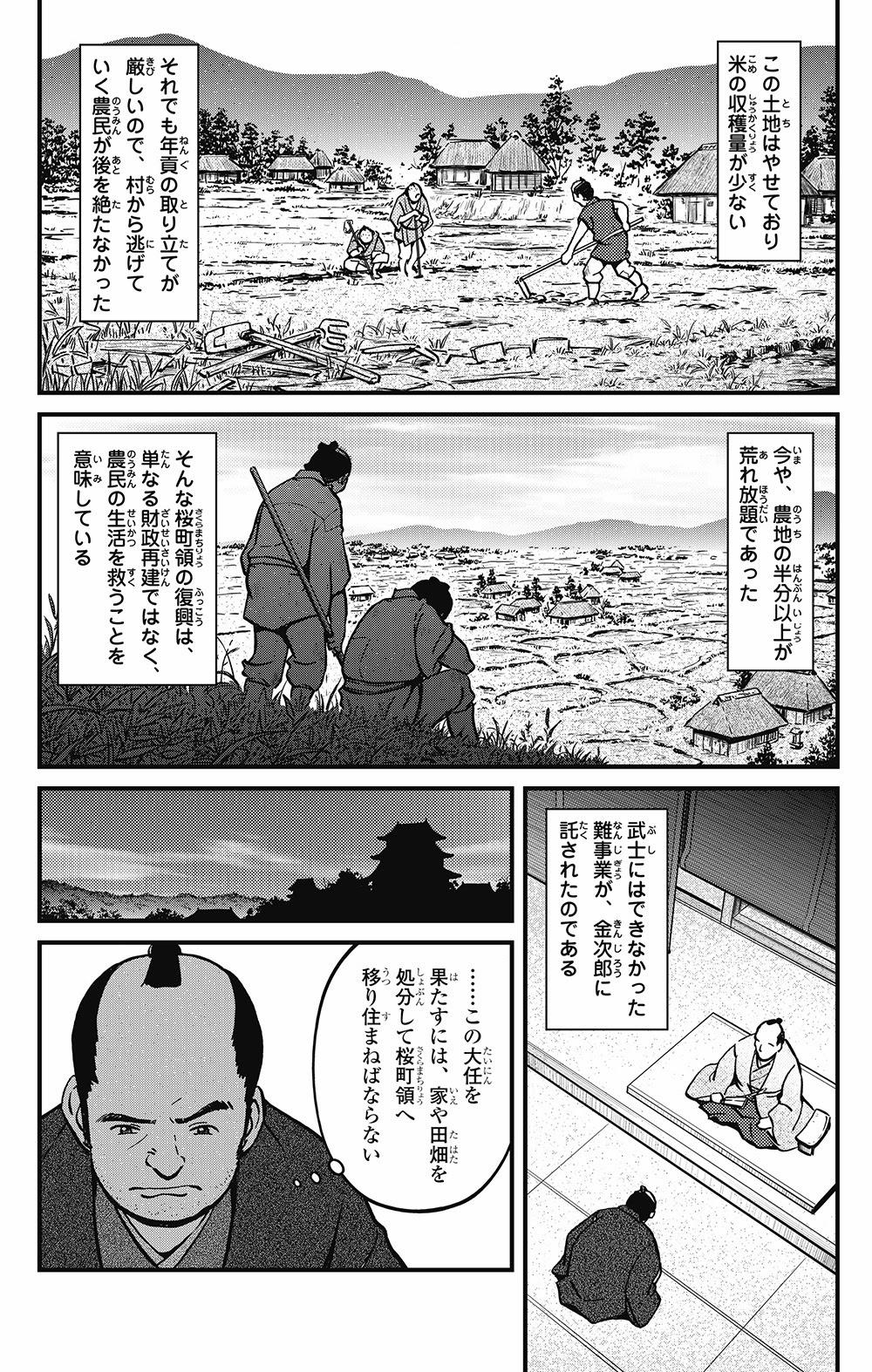 二宮尊徳 漫画