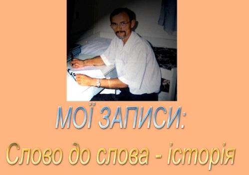 Петро Ляхович - записи