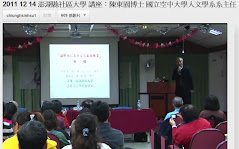2011 12 14 澎湖縣社區大學 講座:陳東園博士 國立空中大學人文學系系主任