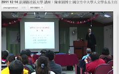 2011 12 14 澎湖縣社區大學 講座:陳東園博士 國立空中大學人文學系系主任