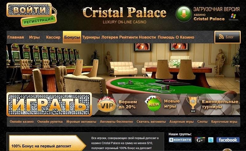 Отзывы казино - онлайн казино Cristal Palace (Кристал