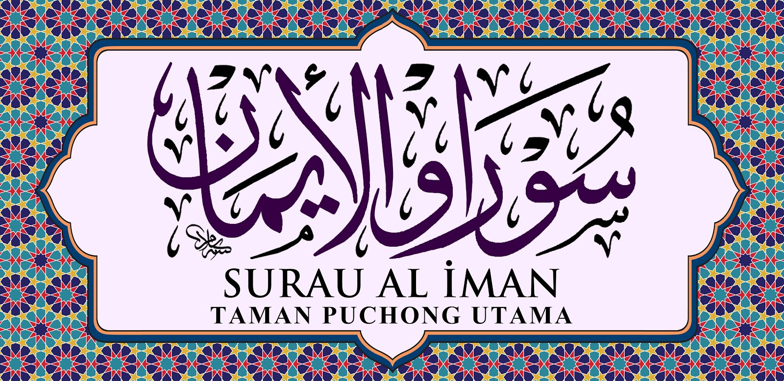 Surau Al-Iman