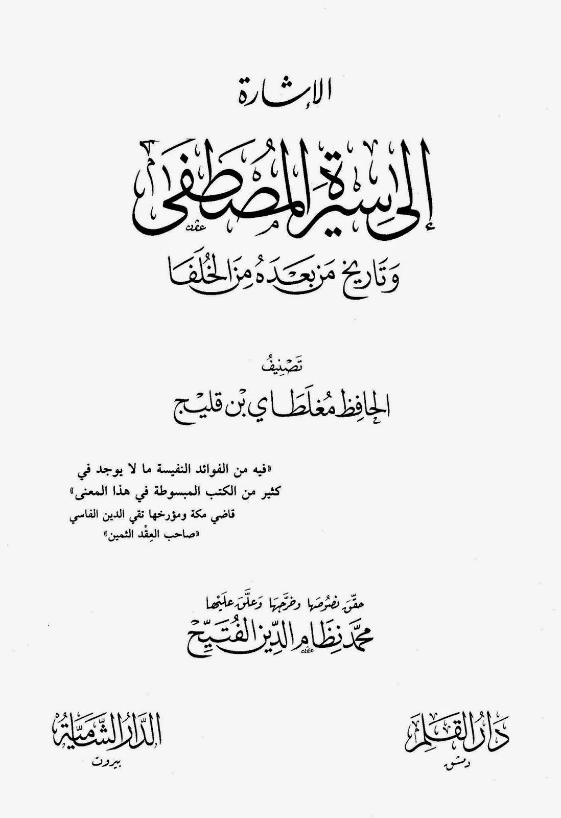 الإشارة إلى سيرة المصطفى وتاريخ من بعده من الخلفا - مغلطاي بن قليج pdf
