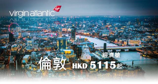 英國航線優惠延續!維珍航空 香港 直飛 倫敦 HK5,115起,明年3月前出發!