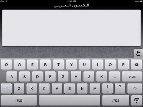 لوحة مفاتيح عربية , للكتابة باللغة العربية والعكس Clavier Arabe