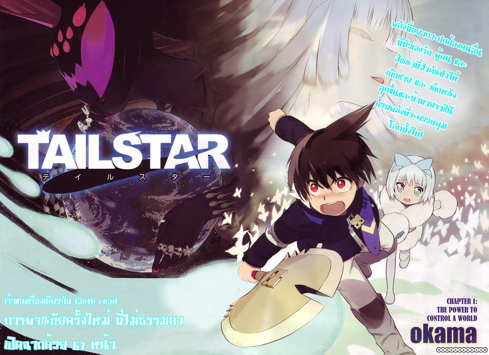 อ่านการ์ตูน Tail star 1 ภาพที่ 3