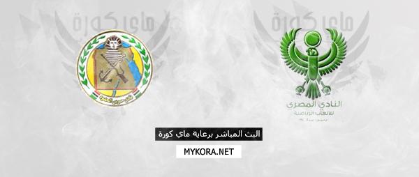 المصري وحرس الحدود اليوم