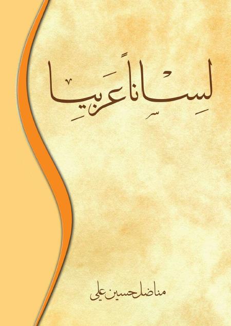 كتاب:لسانا عربيا