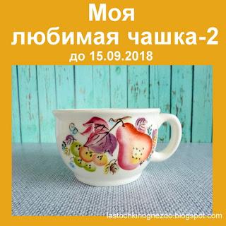 Любимая чашка-2.