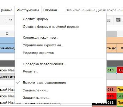 Редакторе скриптов