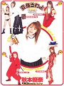 Transform Cosplay Yuuna Akimoto