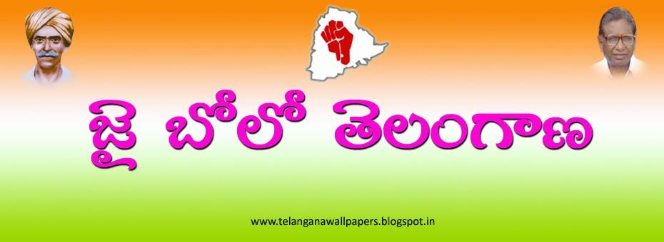 Jai Bolo Telangan Facebook Banners with Prof Jayashankar