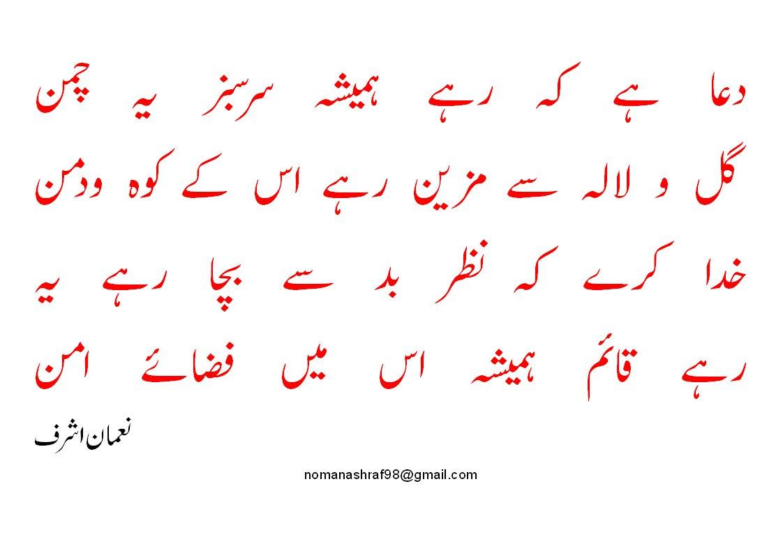 Ashraf Name Posted by noman ashraf @ 18:54