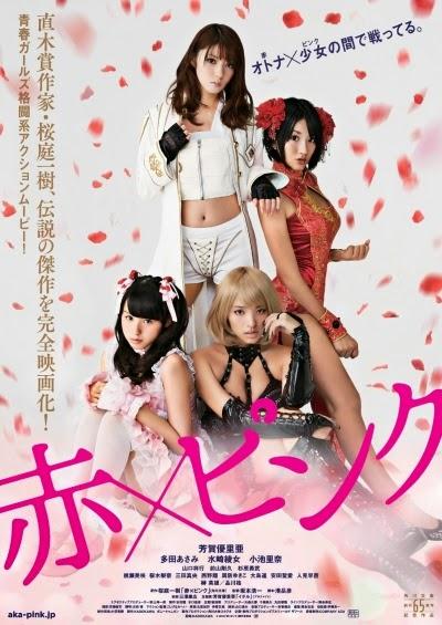 Girl's Blood Aka x Pinku (2014)
