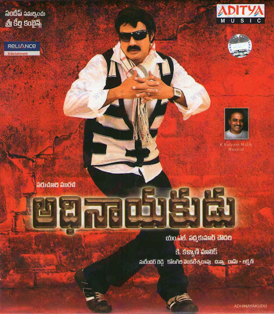 Click Here For Free Download Adhinayakudu  2012 Telugu Songs