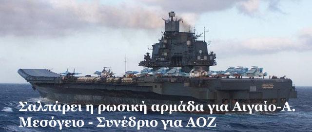 Σαλπάρει η ρωσική αρμάδα για αιγαίο-α