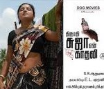 Thirumathi Suja Yen Kaadhali (2012) Tamil Movie Watch Online