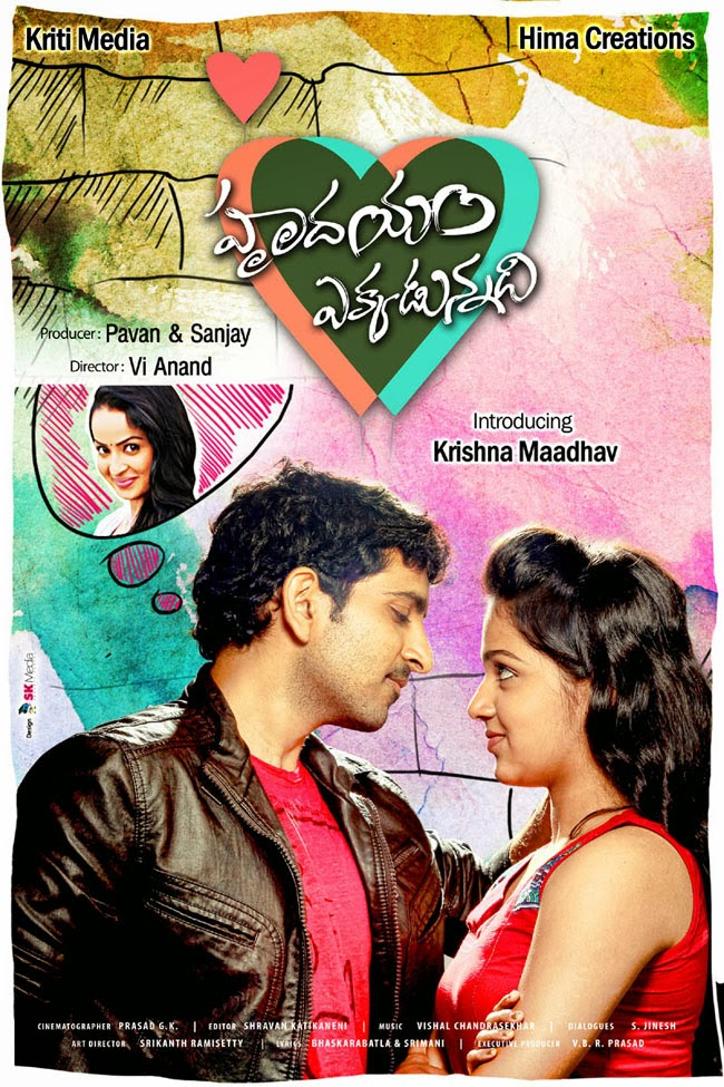 Hrudayam Ekkadunnadi' movie posters | Telugu Cinema Updates ...