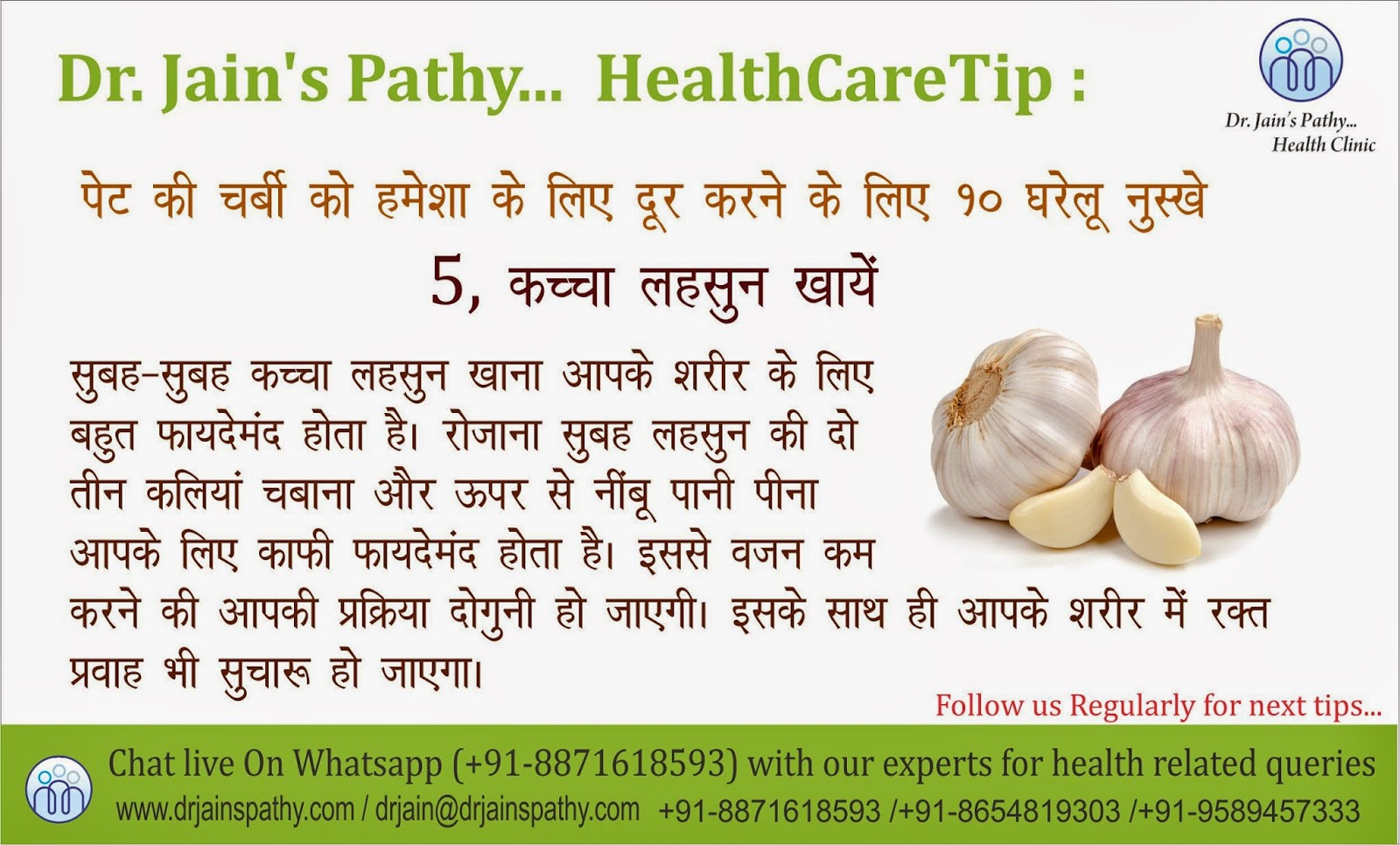 health care tips