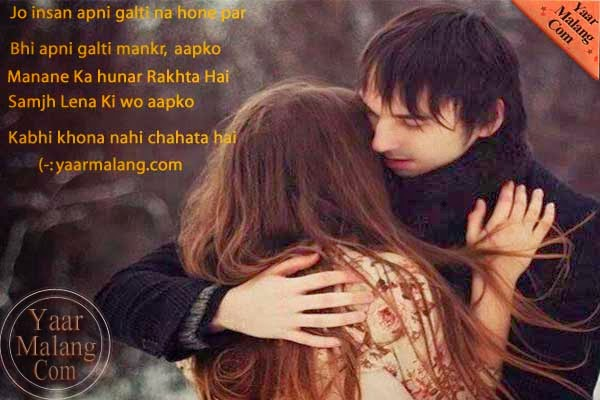 image of love couple with quotes in hindi - photo #2