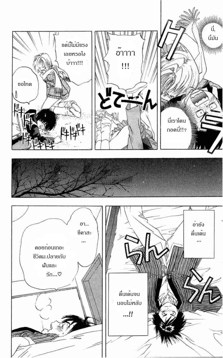 อ่านการ์ตูน Ichigo100 2 ภาพที่ 16