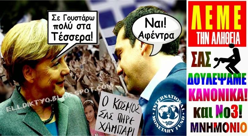 """Τσίπρας - Ευρώπη: """"Αλλού με τρίβεις δέσποτα κι αλλού έχω εγώ το πόνο"""""""