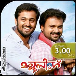 Mallu Singh: A film by Vaisakh starring Kunchakko Boban, Unni Mukundan, Samvrutha Sunil, Biju Menon, Rupa Manjari etc. Film Review by Haree for Chithravishesham.