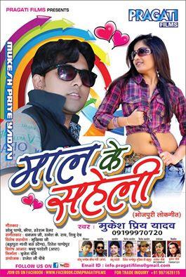 Maal Ke Saheli - Bhojpuri album