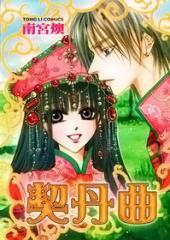 Qi Dan Qu Manga