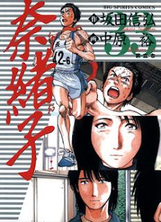 奈緒子 第01-33巻 [Naoko vol 01-33]