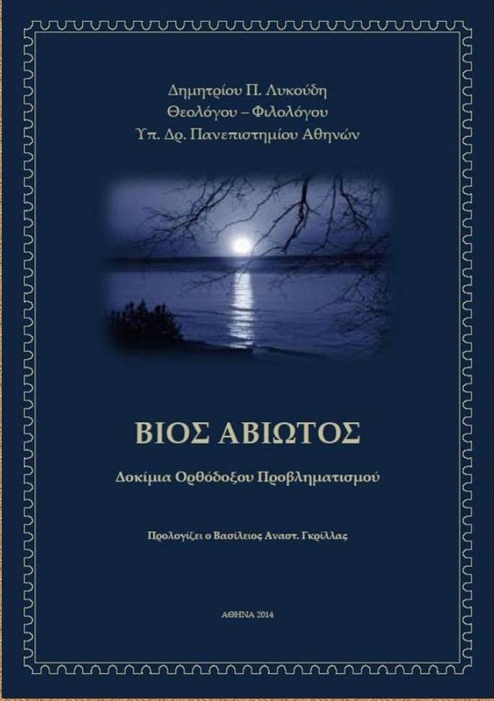 ΒΙΟΣ ΑΒΙΩΤΟΣ (σελ. 245)