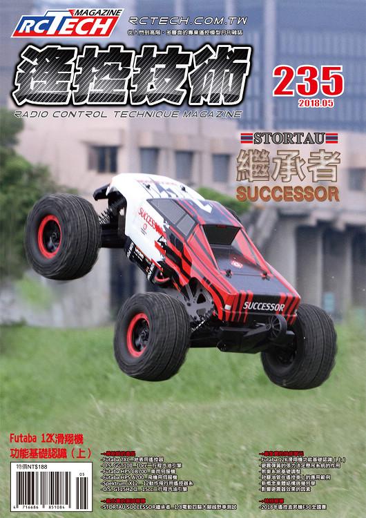 遙控技術雜誌 第235期