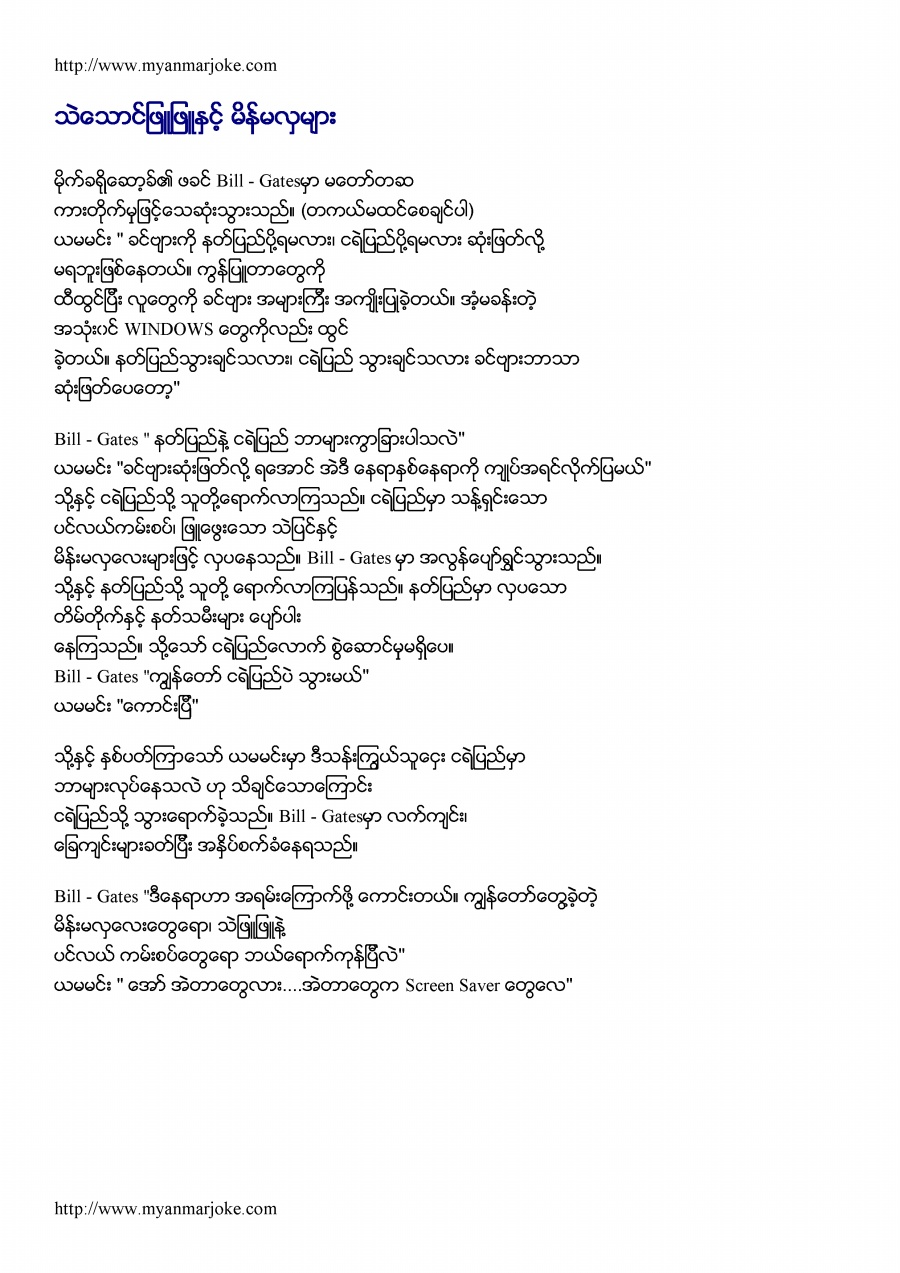 Bill Gates, myanmar joke